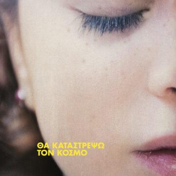 Paidi Trauma Tha Katastrepso ton Kosmo (I Will Destroy the World) stereodisc